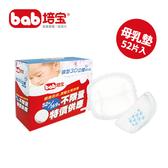 培寶蝶型3D立體母乳墊52片 防溢母乳墊