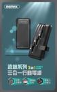 【免運費】自帶線行動電源 10000mAh 手機支架功能 自帶線3種接口 LED電量顯示 同時4輸出 台灣公司貨