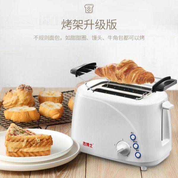 杰博士TR-1022烤面包機家用早餐吐司機2片小型全自動土司機多士爐  蘑菇街小屋 ATF