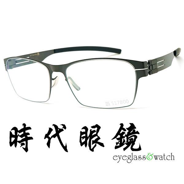 【台南 時代眼鏡 ic! berlin】Luke j.y. #023 嘉晏公司貨可上網登錄保固