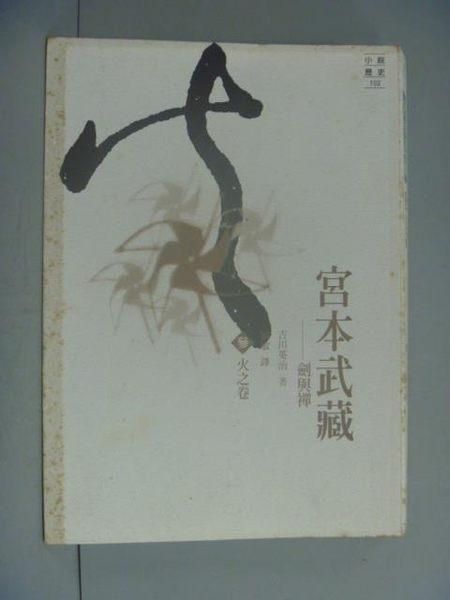 【書寶二手書T7/一般小說_LED】宮本武藏3-火之卷_吉川英治