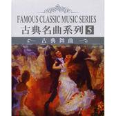 古典名曲系列5_古典舞曲 3CD