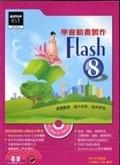 二手書博民逛書店 《學會動畫製作 Flash 8》 R2Y ISBN:9861810811│文淵閣工作室