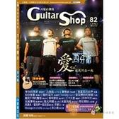 六弦百貨店 (82集)  吉他譜 六線譜 木吉他  教學