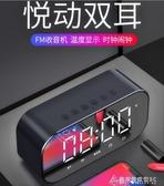 藍芽音箱 鬧鐘無線藍芽小音響音機低音炮創意床頭電子時鐘 酷斯特数位3c