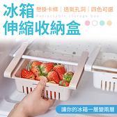 《伸縮設計!四色可選》冰箱伸縮收納盒 冰箱伸縮瀝水置物盒 抽屜收納盒 冰箱收納架 食物收納架
