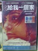 挖寶二手片-E08-022-正版DVD*電影【給我一個家】-凡妮莎哈金斯*布蘭登費雪*詹姆斯厄爾瓊斯