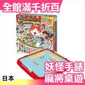 【小福部屋】日本 正版 麻將 麻雀 妖怪手錶 桌遊 碰將 團康 桌遊 35種玩法【新品上架】