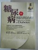 【書寶二手書T7/醫療_CVD】糖尿病預防與治療(權威修訂版)_鶴居信昭