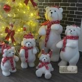 聖誕節擺件 圣誕裝飾道具圣誕節小白熊小熊娃娃公仔帶帽泡沫小白熊裝飾品擺件耶誕-三山一舍