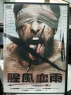 挖寶二手片-H10-013-正版DVD-電影【腥風血雨】-派翠克霍爾 麥克柯泰(直購價)