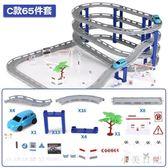 兒童軌道車玩具男孩拼裝多層電動賽車賽道小汽車套裝2-3-4-6歲 aj3584『小美日記』