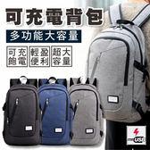 『潮段班』【VR00A304】潮流簡約大容量USB充電雙肩後背包旅行包學生包電腦包
