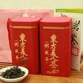 東方美人茶罐裝 (單罐150g±0.5g)共2入/組