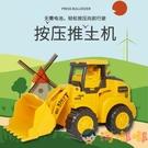 兒童工程車玩具男孩挖掘機按壓慣性車推土機玩具益智【淘嘟嘟】