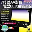 【CHICHIAU】雙AV 7吋LED液...