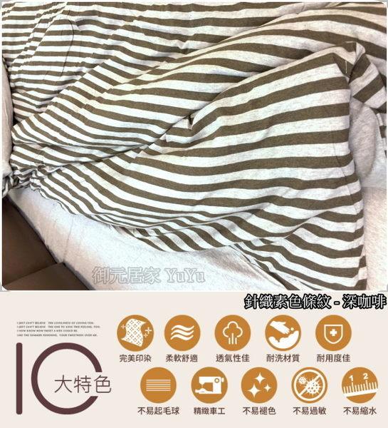 針織棉四件套{雙人加大6尺} 純棉簡約條紋風 【針織條紋-深咖啡】御元居家
