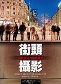 街頭攝影:捕捉瞬間的關鍵練習