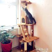貓爬架劍麻貓窩貓樹跳台寵物玩具實木顆粒板樹屋貓玩具 好再來小屋 igo igo