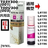 EPSON T00V300 / T00V / 003相容墨水(Dyed墨水/紅色)【適用】L3110/L3150/L3116/L5190/L1110/L5196/L3156/L1110
