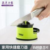 日本廚房家用磨刀石快速磨菜刀定角磨刀器廚房小工具磨刀石磨刀棒『櫻花小屋』