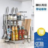 廚房置物架不銹鋼落地調味調料架用品刀架多層油鹽醬醋收納儲物架 造物空間 NMS