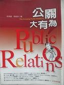 【書寶二手書T1/行銷_BXP】公關大有為_孫秀蕙