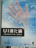 【書寶二手書T6/電腦_WEO】UI 進化論─行動裝置使用者介面設計_周陟