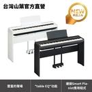 Yamaha P125 88鍵數位鋼琴-...
