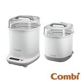 【愛吾兒】Combi 康貝 GEN3消毒溫食多用鍋+奶瓶保管箱-金緻白(71154+71157)