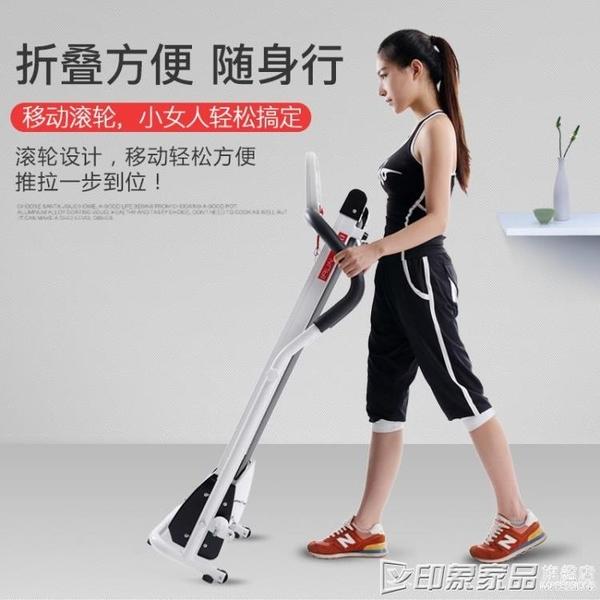 電動跑步機家用款迷你折疊靜音多功能走步機小型簡易免安裝加長 印象家品