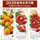 2020精美水果月曆...