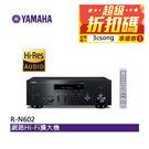 【超級折扣碼:3csong+24期0利率】YAMAHA R-N602 網路Hi-Fi擴大機 公司貨