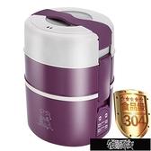 電熱飯盒 電加熱飯盒三層蒸煮保溫保鮮 電飯盒插電加熱飯盒大容量【快速出貨】