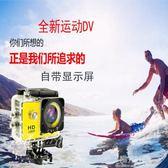 運動相機wifi潛水摩托車記錄儀頭盔4K數碼攝像機 全館9折igo