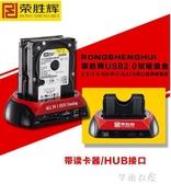 榮勝輝IDE/SATA雙硬碟底座2.5/3.5寸串口/並口移動硬碟盒 移動盒 芊惠衣屋