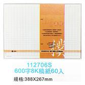 CHA SHIN 加新 8k稿紙600字60入 112706S