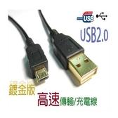 USB 2.0 A公/Micro B公黑色鍍金傳輸充電線 15CM