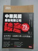 【書寶二手書T3/社會_HBR】中華民國股份有限公司破產_郝充仁