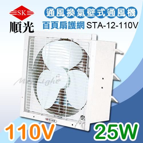 【有燈氏】順光 壁式 通風機 百葉片裝置 12吋 110V 循環空氣 換氣扇 原廠保固【STA-12】