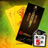 第二件5折●(3入)九天司命文昌帝君靈符袋《大師特製》財神小舖【LF3003】