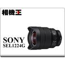 ★相機王★Sony FE 12-24mm F4 G〔SEL1224G〕平行輸入