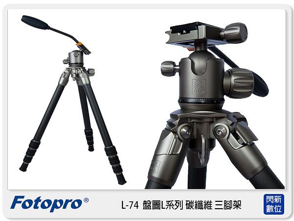【0利率,免運費】FOTOPRO 富圖寶 L74 盤圖L系列 碳纖維 三腳架 (公司貨)