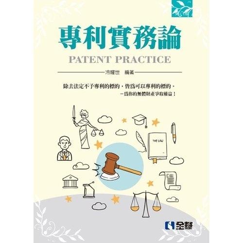 專利實務論(8版)