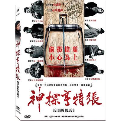 神探亨特張DVD 張立憲/徐聞/陳露