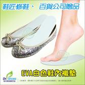 (1雙) EVA白色鞋內襯墊鞋墊 百貨公司減碼鞋稍鬆贈品 鞋匠鞋業用製鞋內墊╭*鞋博士嚴選鞋材