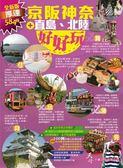 (二手書)京阪神奈+直島、北陸好好玩(2015年新版)