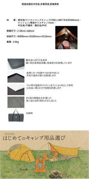 [Snow Peak] Amenity 3人 帳內泡棉墊 (TM-202) 秀山莊戶外用品旗艦店