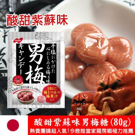 日本 NOBEL男梅糖(80g) 酸甜紫蘇味 羅霈穎極力推薦 梅子糖 糖果