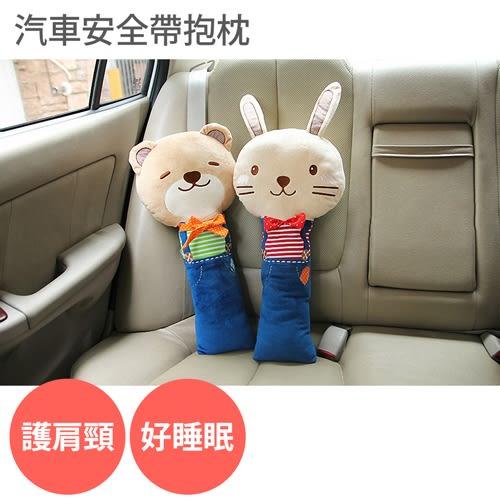 【汽車安全帶抱枕 兔子】 護頸枕 安全帶護套 安全帶護肩 安全座椅 保護枕